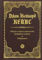 Кейнс Д.М. - Общая теория занятости, процента и денег. Избранное' обложка книги