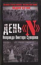 Бугаев А.В. - День N. Неправда Виктора Суворова' обложка книги