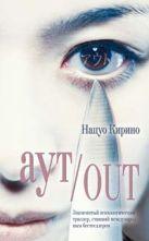 Кирино Н. - Аут' обложка книги