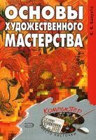 Балухта К.В. - Основы художественного мастерства' обложка книги