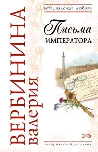 Письма императора Вербинина В.