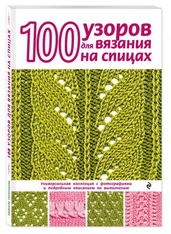 100 узоров для вязания на спицах Надежда Свеженцева