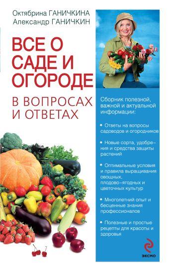 Все о саде и огороде в вопросах и ответах Ганичкина О.А., Ганичкин А.В.