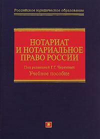 Нотариат и нотариальное право России: учебное пособие