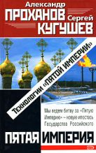 Проханов А.А., Кугушев С. - Технологии Пятой Империи' обложка книги