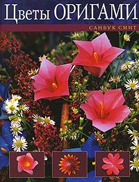 Цветы оригами Смит С.