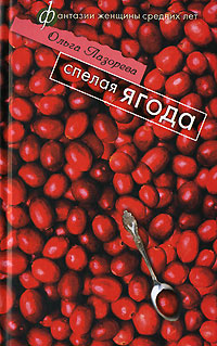 Спелая ягода Лазорева О.