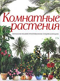 Комнатные растения. Большая иллюстрированная энциклопедия