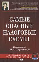 Пархачева М.А. - Самые опасные налоговые схемы. (+CD)' обложка книги