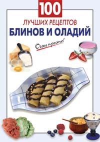 100 лучших рецептов блинов и оладий Выдревич Г.С., сост.