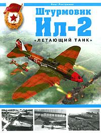 """Штурмовик Ил-2. """"Летающий танк"""" - фото 1"""