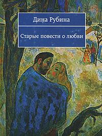 Старые повести о любви