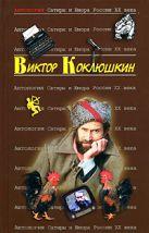 Коклюшкин В.М. - Коклюшкин Виктор' обложка книги