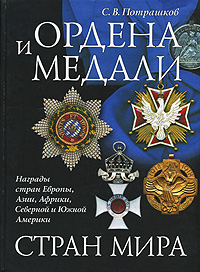 Ордена и медали стран мира Потрашков С.В.