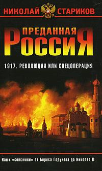 1917. Революция или спецоперация