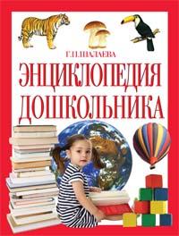 Энциклопедия дошкольника Шалаева Г.П.