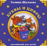 Буквы и цифры Шалаева Г.П.
