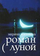 Москвина М. - Роман с Луной' обложка книги