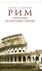 Мортон Г.В. - Рим. Прогулки по Вечному городу' обложка книги
