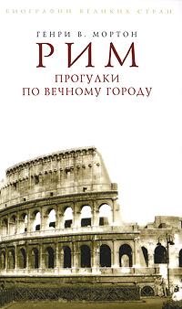 Рим. Прогулки по Вечному городу