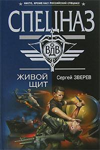 Живой щит Зверев С.И.