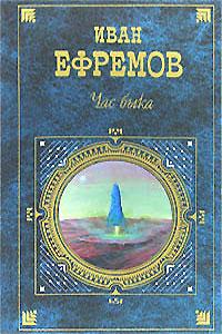 Ефремов И.А. - Час Быка обложка книги