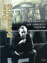 Олег Ефремов. Пространство для одинокого человека