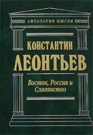 Леонтьев К.Н. - Восток, Россия и Славянство' обложка книги