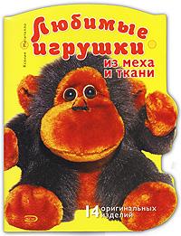 Любимые игрушки из меха и ткани Митителло К.Б.