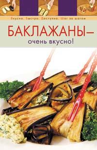 Баклажаны - очень вкусно!