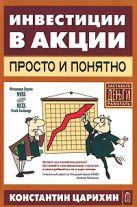Царихин К.С. - Инвестиции в акции - просто и понятно' обложка книги