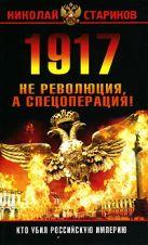 Стариков Н. - 1917. Не революция, а спецоперация!' обложка книги