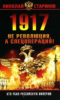 1917. Не революция, а спецоперация!
