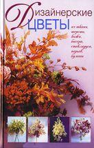 Евстратова Л.М. - Дизайнерские цветы' обложка книги