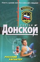 Донской С.Г. - Русский характер' обложка книги