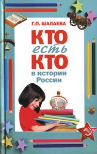 Кто есть кто в истории России Шалаева Г.П.