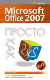 Microsoft Office 2007. Просто как дважды два - фото 1