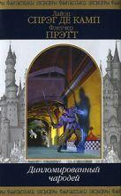 Спрэг Де Камп Л., Прэтт Ф. - Дипломированный чародей' обложка книги