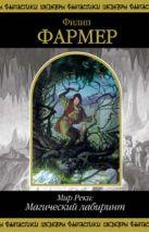 Фармер Ф. - Мир Реки: Магический лабиринт' обложка книги