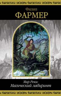 Мир Реки: Магический лабиринт
