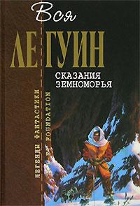 Ле Гуин У. - Сказания Земноморья обложка книги