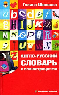 Англо-русский словарь с иллюстрациями Шалаева Г.П.