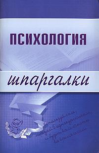 Богачкина Н.А. - Психология. Шпаргалки обложка книги