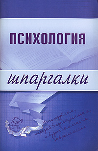 Психология. Шпаргалки Богачкина Н.А.