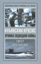 Хухтхаузен П. - Кубинский кризис. Хроника подводной войны' обложка книги