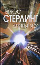 Стерлинг Б. - Зенитный угол' обложка книги