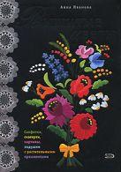 Иванова А.А. - Вышитые цветы' обложка книги