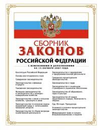 Сборник законов РФ. С изменениями и дополнениями на 15 октября 2007 года