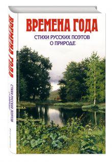 Времена года. Стихи русских поэтов о природе (с ил.)