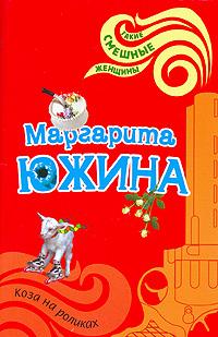 Коза на роликах Южина М.Э.